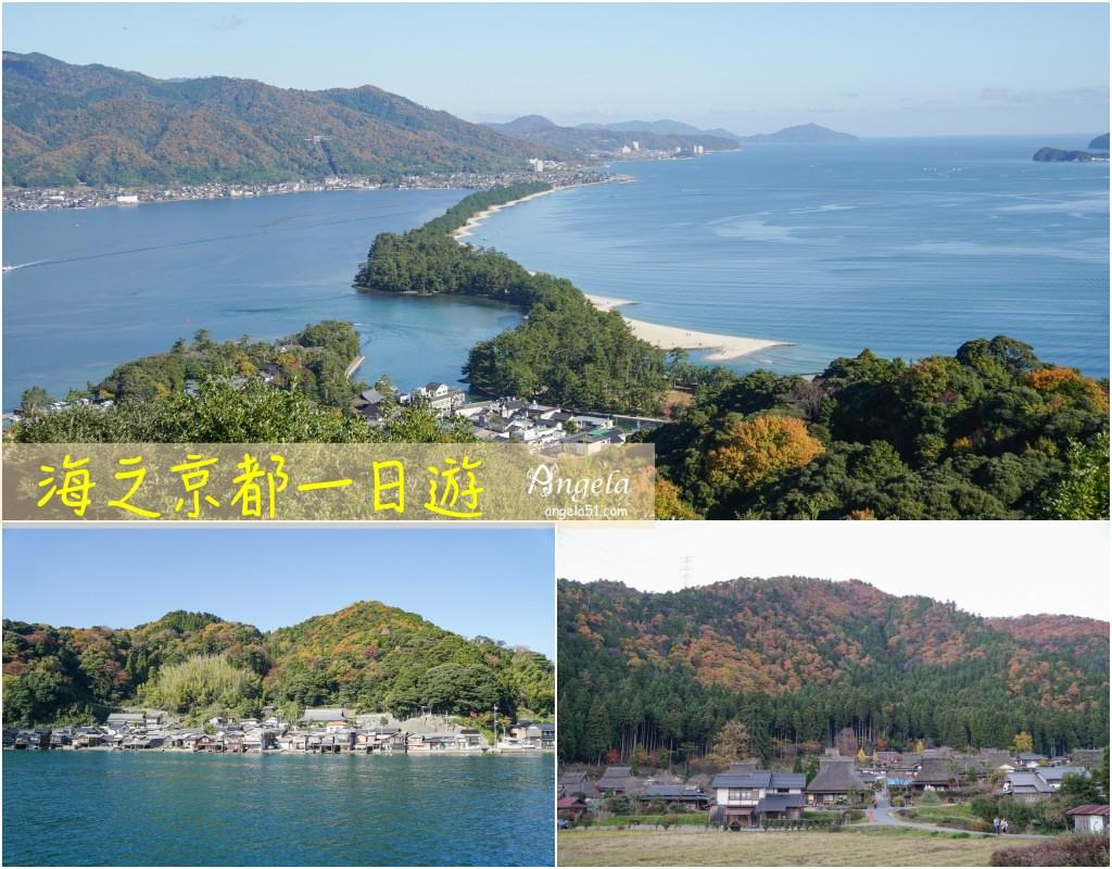 海之京都郊區一日遊行程