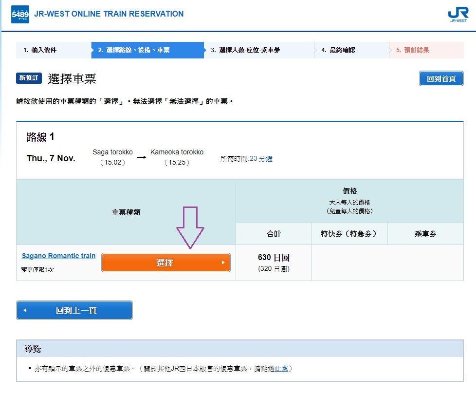 嵐山小火車網路訂票