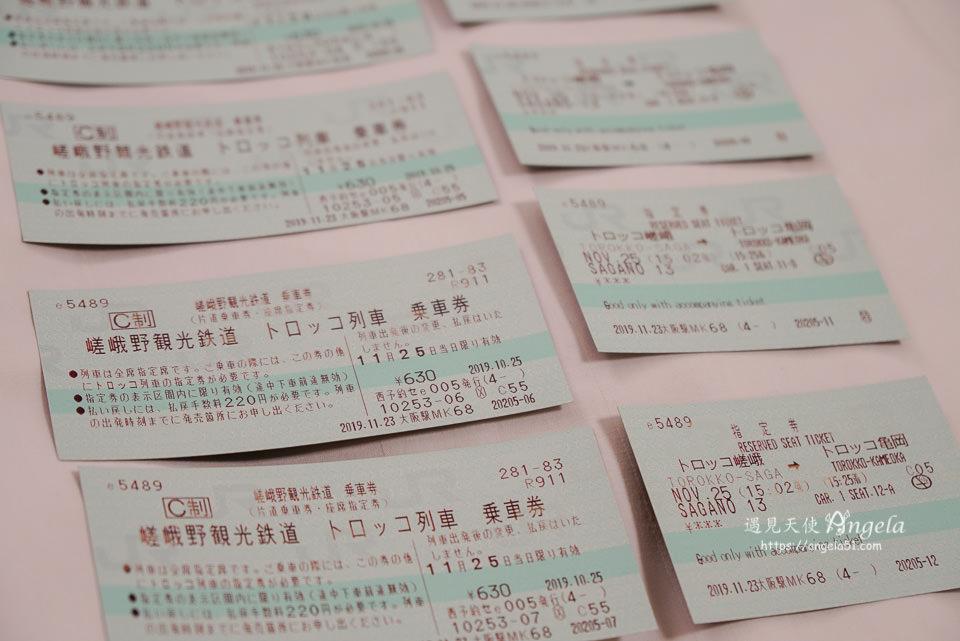 嵐山小火車車票