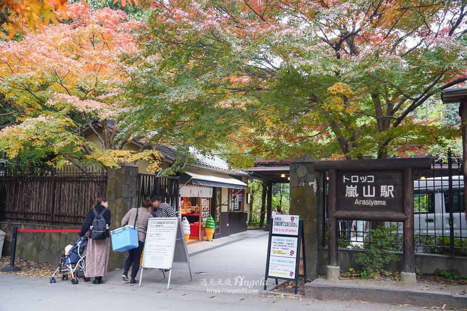 嵐山站紅葉賞楓
