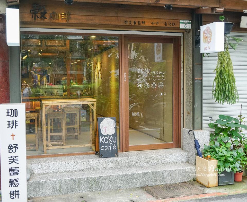 穀咖啡舒芙蕾專賣店