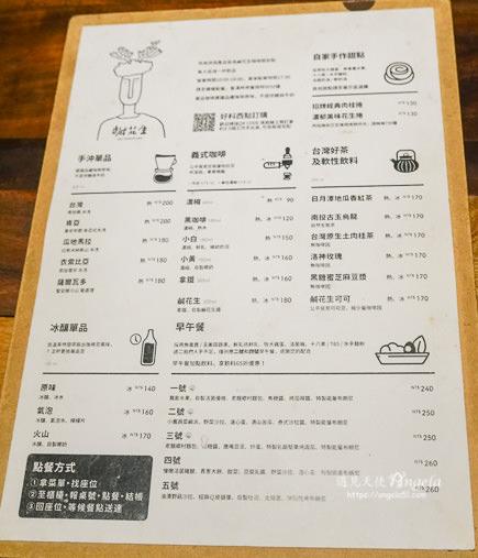 鹹花生咖啡館菜單