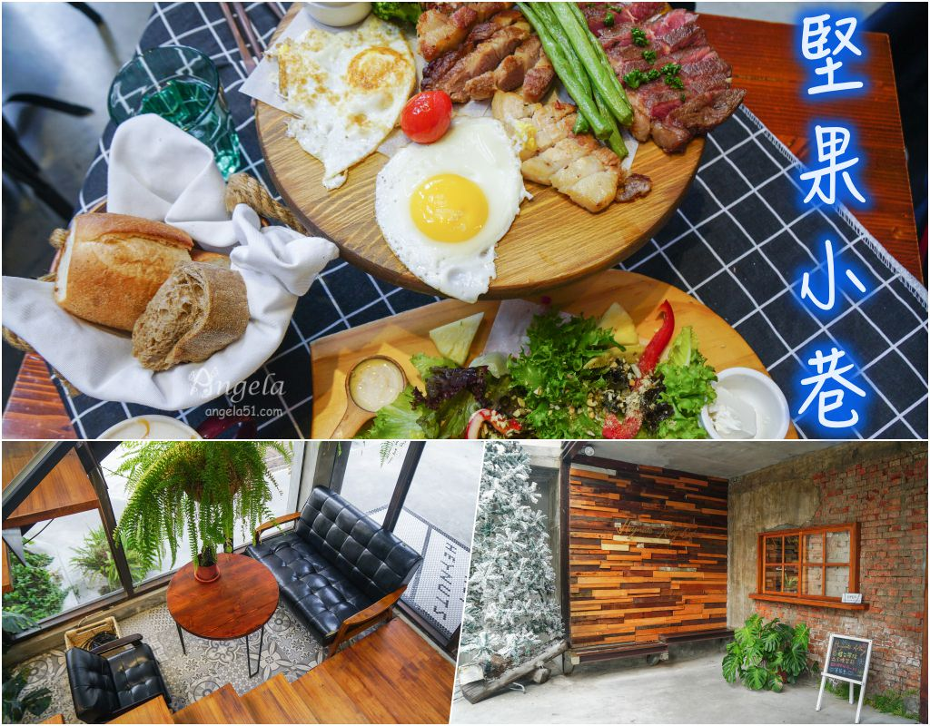 台中早午餐堅果小巷網美咖啡廳