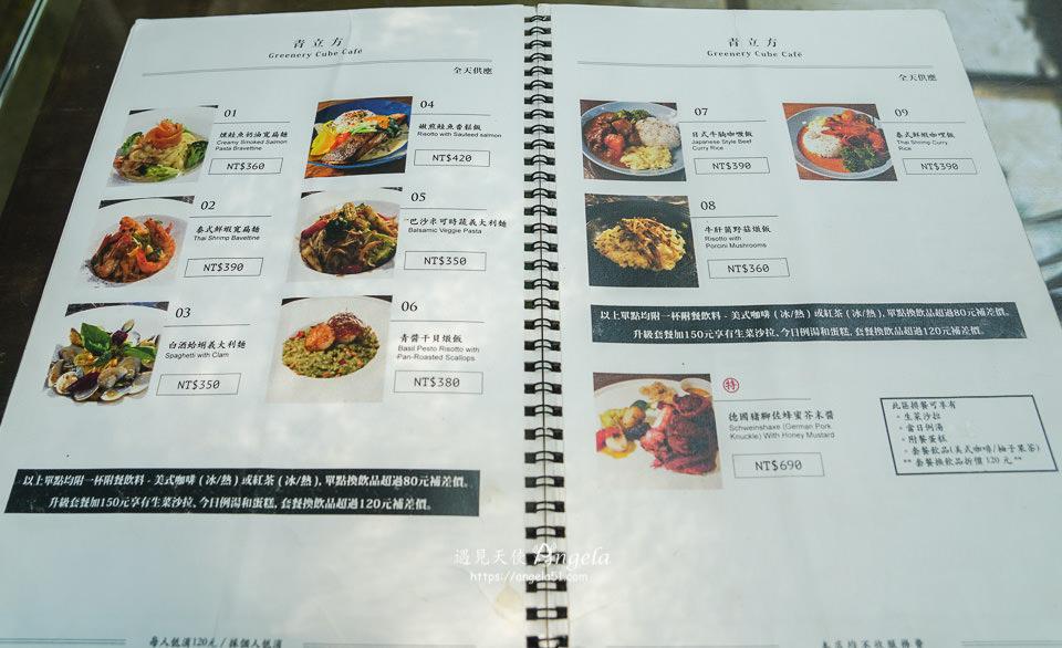 青立方菜單