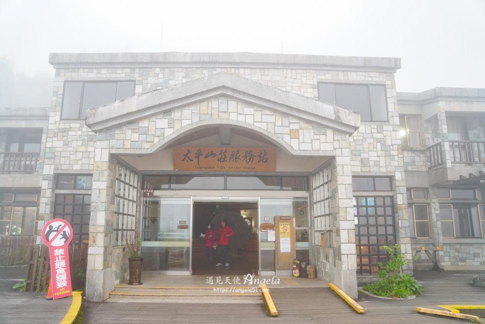 太平山莊服務中心