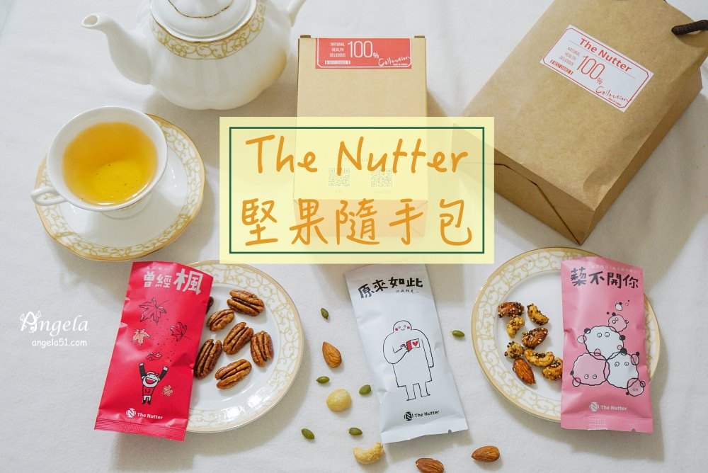 The nutter 隨手包堅果