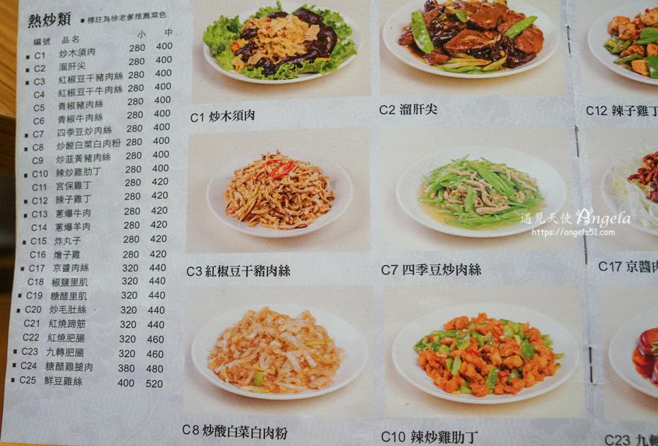 都一處菜單