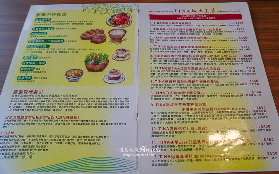 Tina 廚房菜單