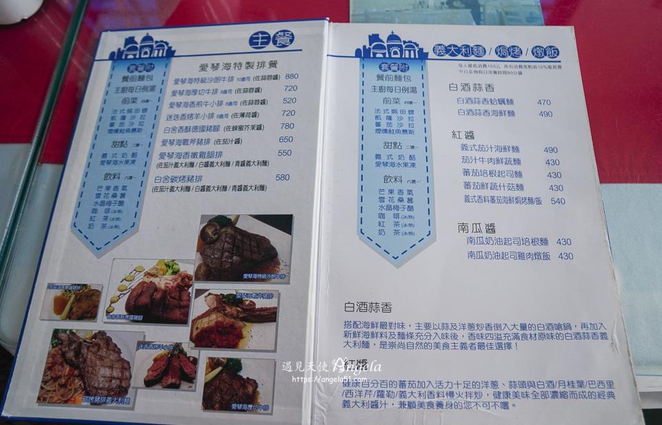 白舍愛琴海菜單