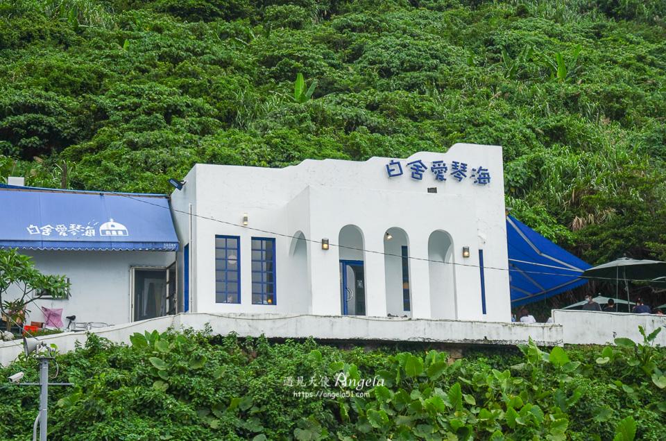 八斗子海景餐廳白舍愛琴海