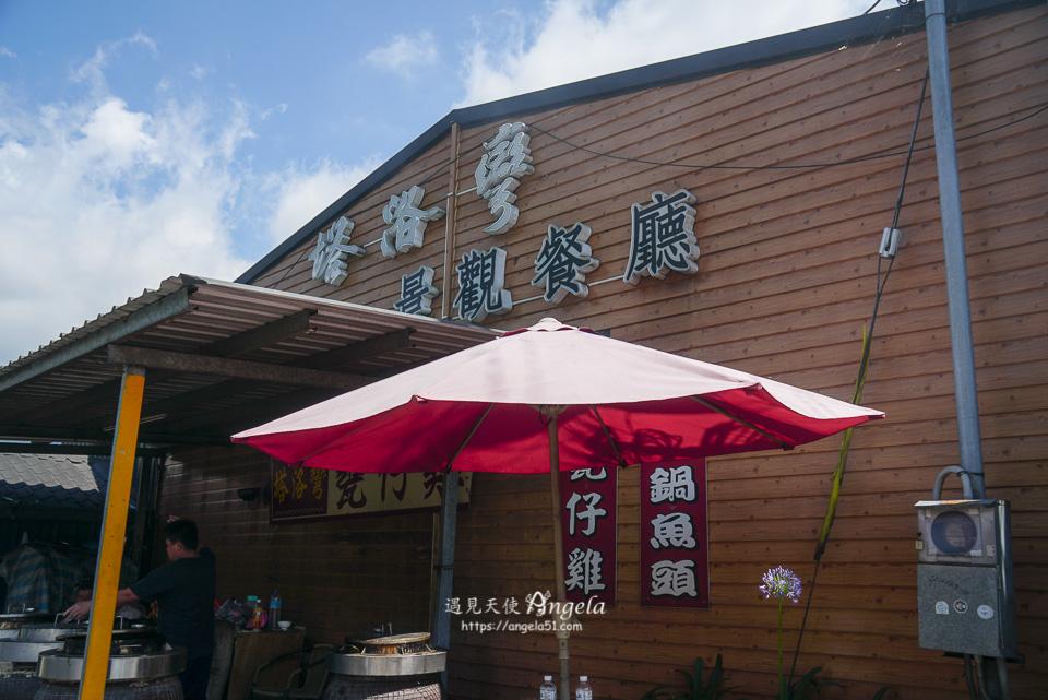 霧社美食塔洛灣景觀餐廳