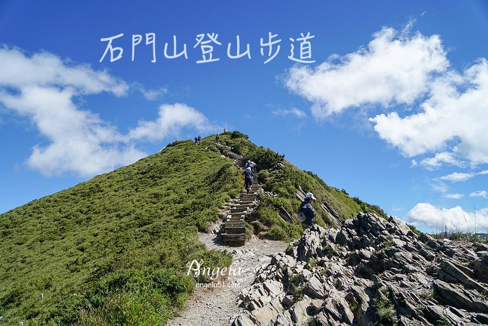 合歡石門山登山步道健行輕鬆走