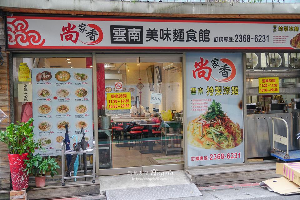 台大公館雲南料理小吃