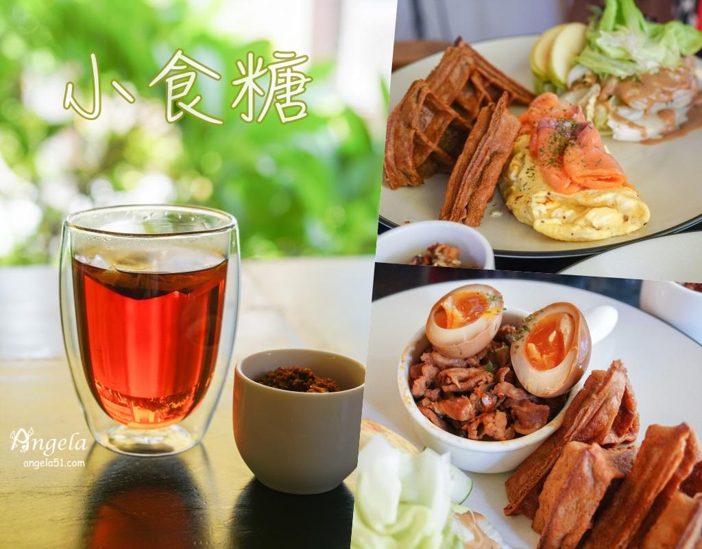 東門站早午餐小食糖老宅文青咖啡廳