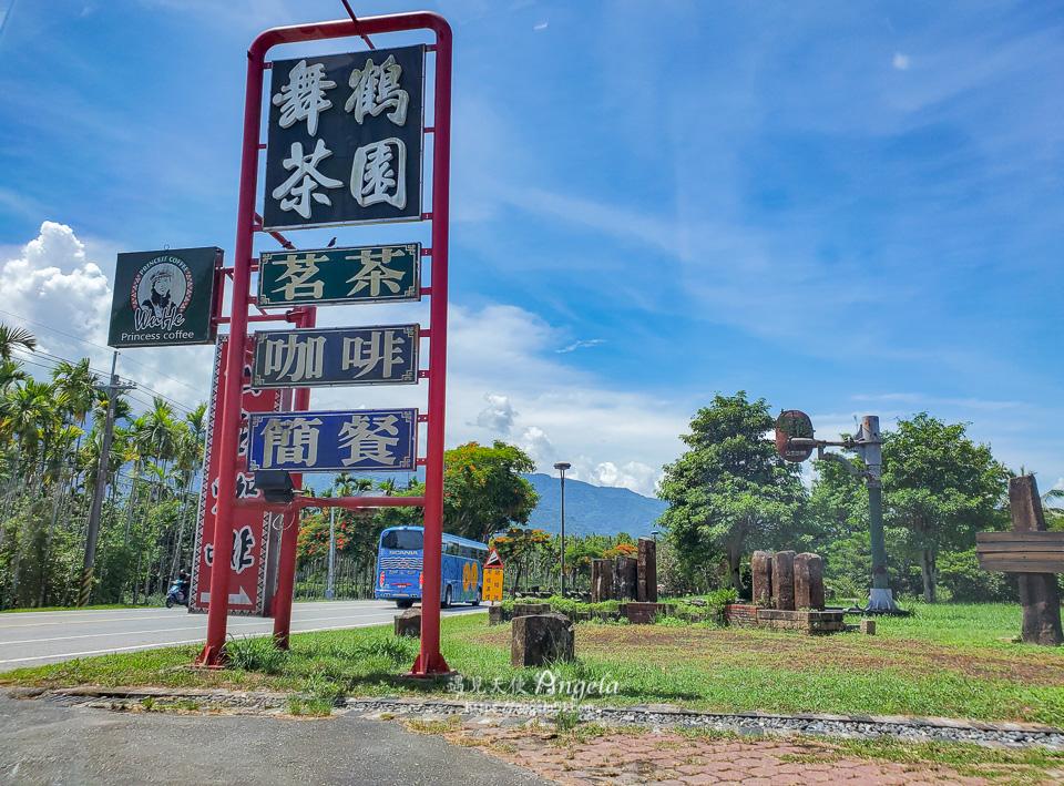 瑞穗舞鶴茶園