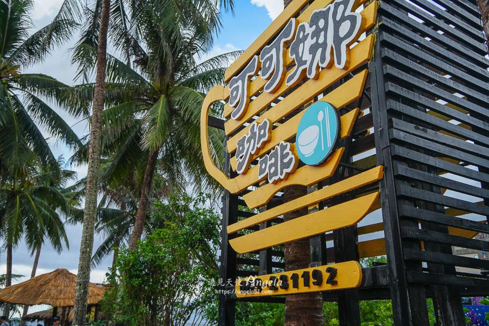 台東海景咖啡廳可可娜咖啡