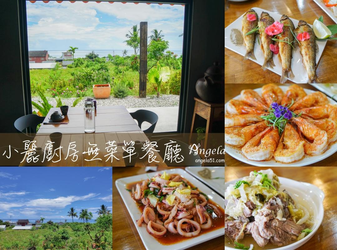 台東無菜單料理小麗廚房