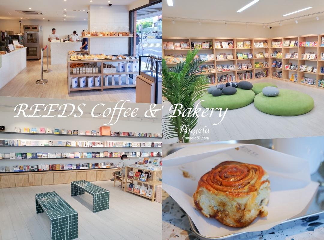 reeds coffee & bakery 北投書店咖啡廳