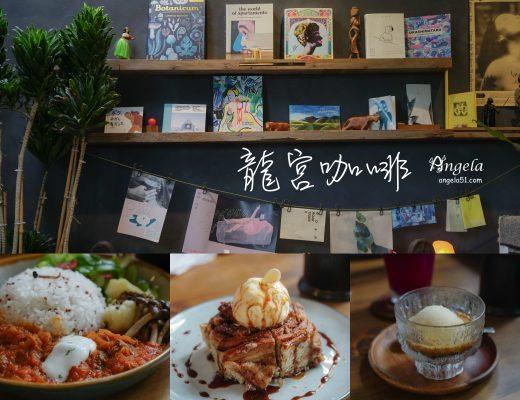 七星潭龍宮咖啡廳早午餐