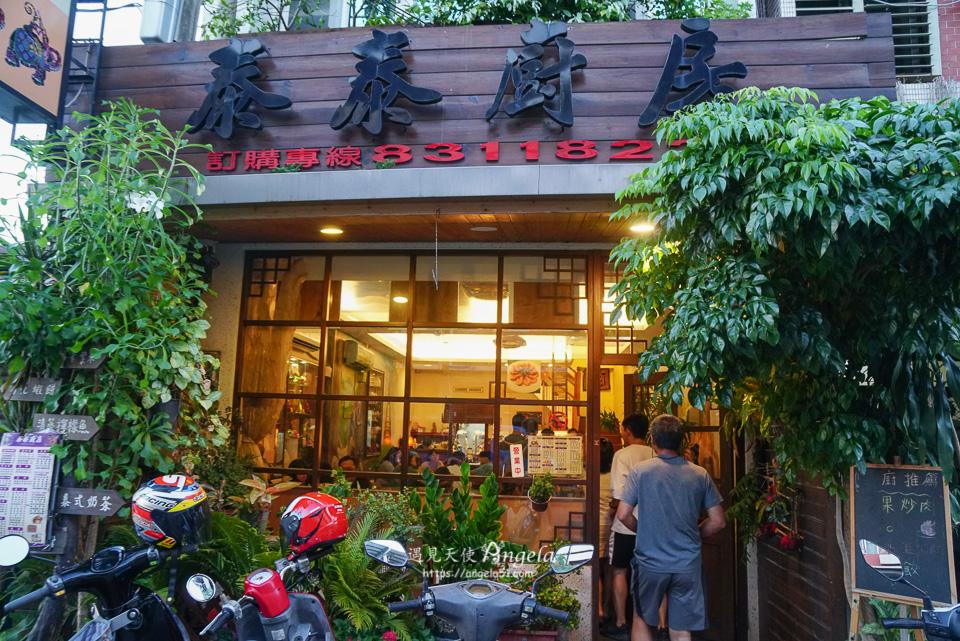 花蓮泰泰廚房泰式料理