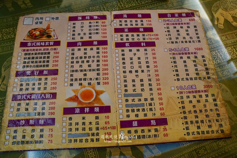 花蓮泰泰廚房菜單