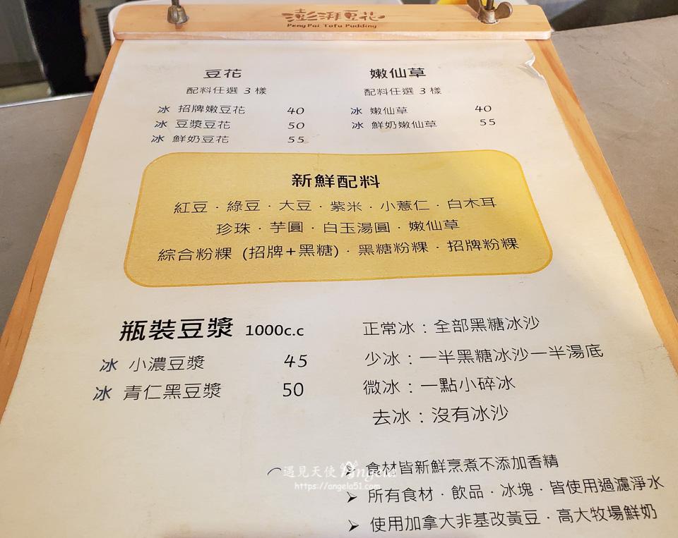 龍潭澎湃豆花菜單
