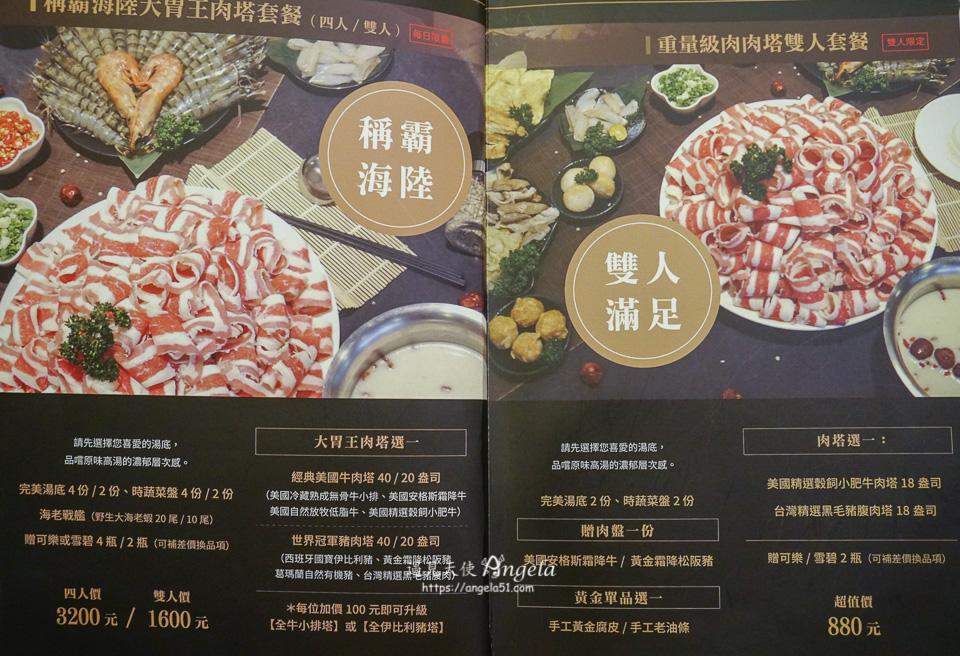 品湯白色麻辣鍋菜單