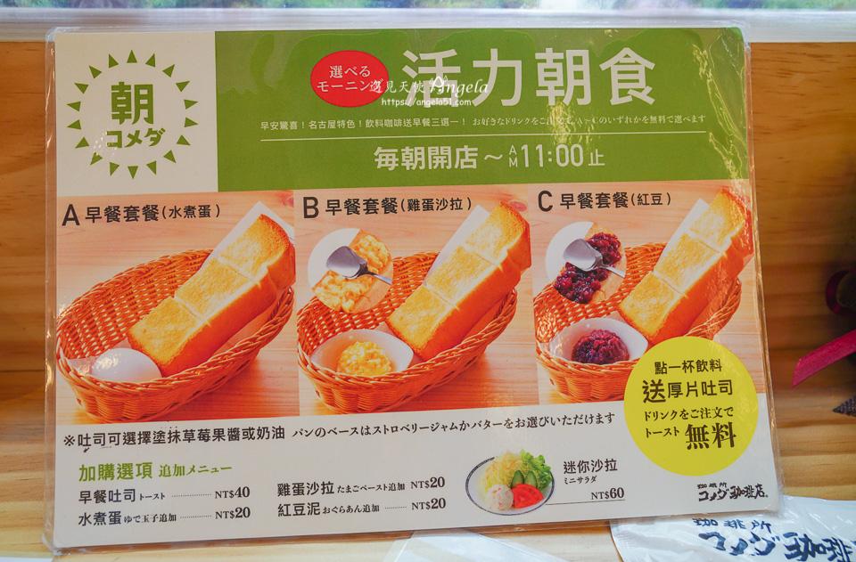 komeda's coffee 西湖店菜單