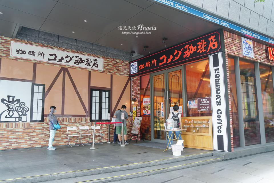 komeda's coffee 西湖店