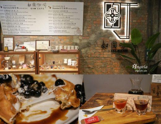 西門町不限時咖啡廳推薦如固咖啡