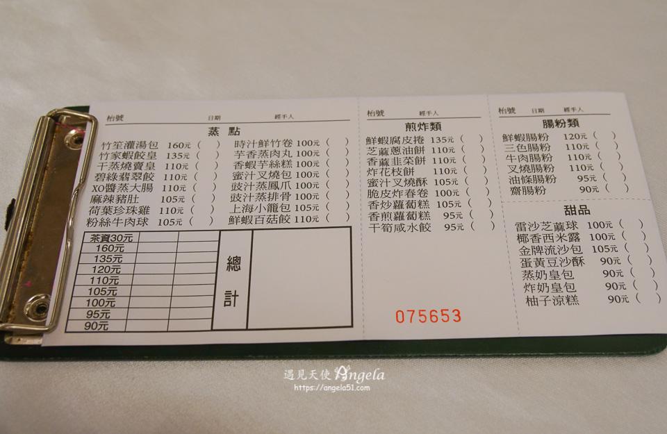 竹家莊港式飲茶菜單