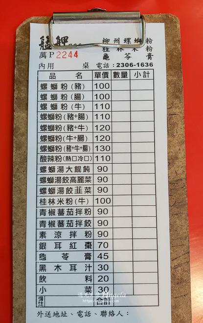 萬華艋舺柳州螺螄粉菜單