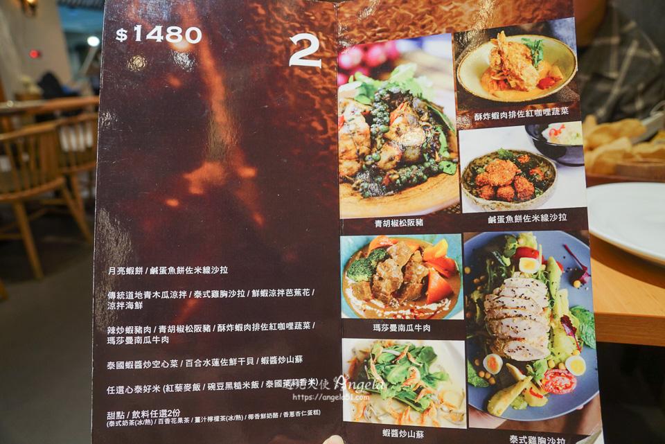 心泰+泰式料理菜單