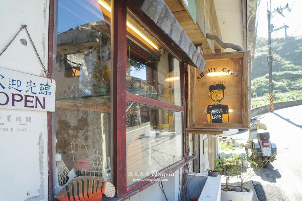 金瓜石咖啡廳about cafe pasta