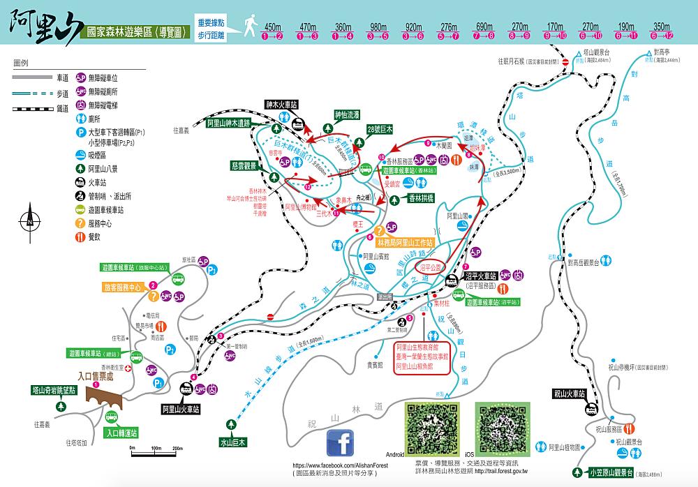 阿里山森林遊樂區一日遊路線規劃