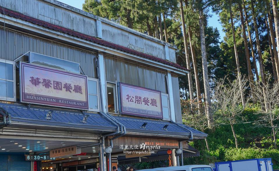 阿里山神木賓館早餐餐廳