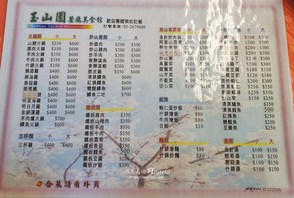 阿里山玉山園菜單