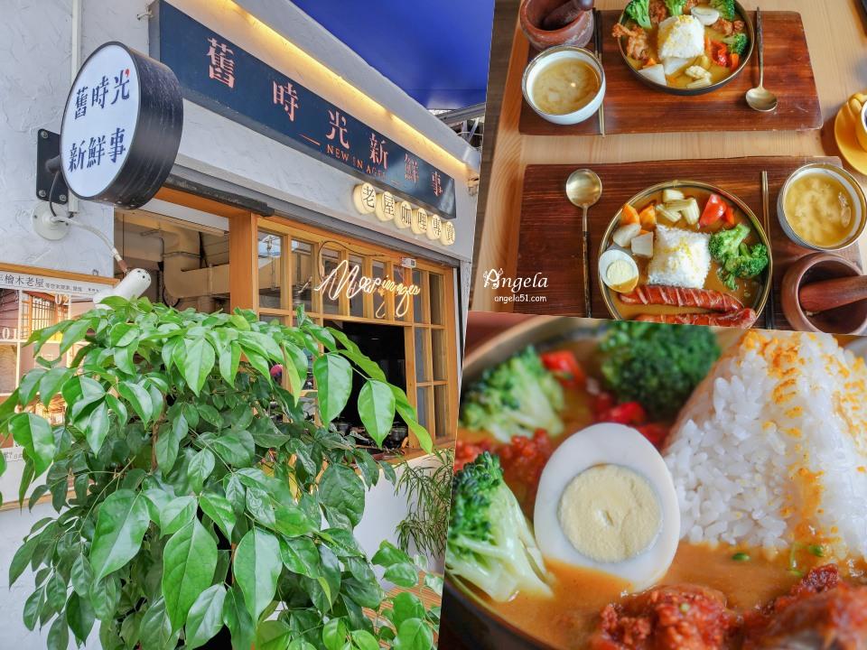 嘉義日式老屋餐廳舊時光新鮮事