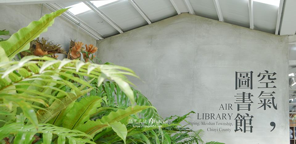 梅山空氣圖書館
