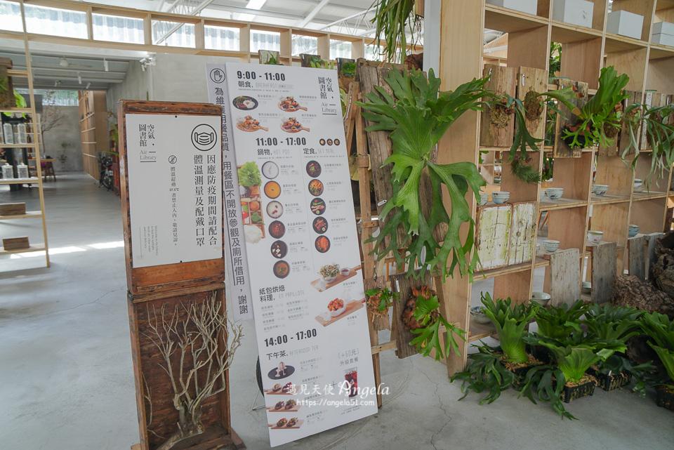 梅山景觀咖啡餐廳空氣圖書館