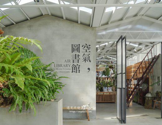 梅山空氣圖書館景點