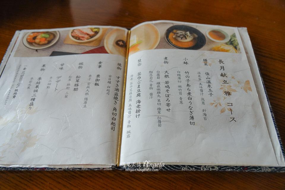 北投文物館怡然居懷石料理菜單
