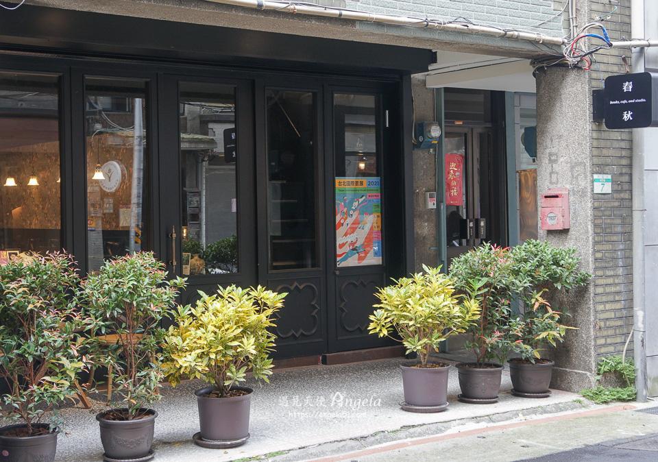 赤峰街咖啡廳春秋