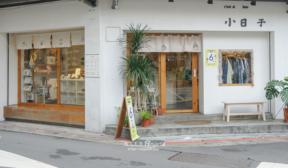 小日子赤峰街