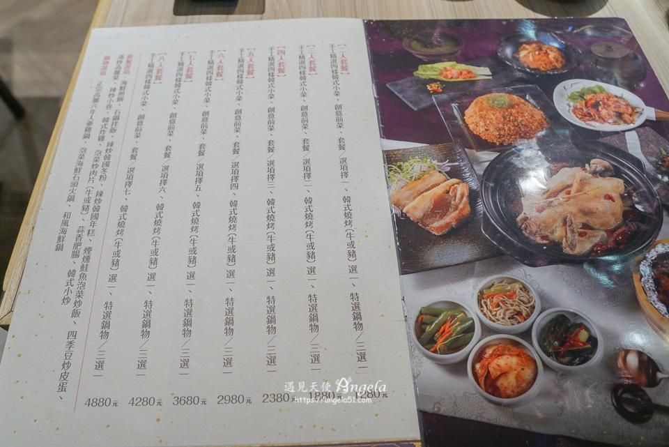 中山站新韓館菜單