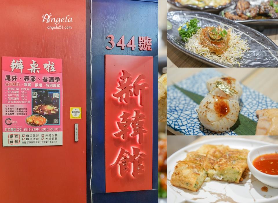 新韓館中山站包廂聚餐 韓式料理烤肉