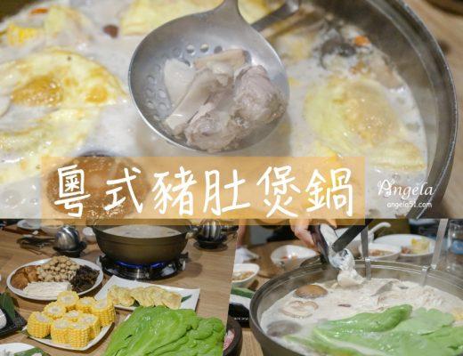 106粵式胡椒豬肚雞火鍋
