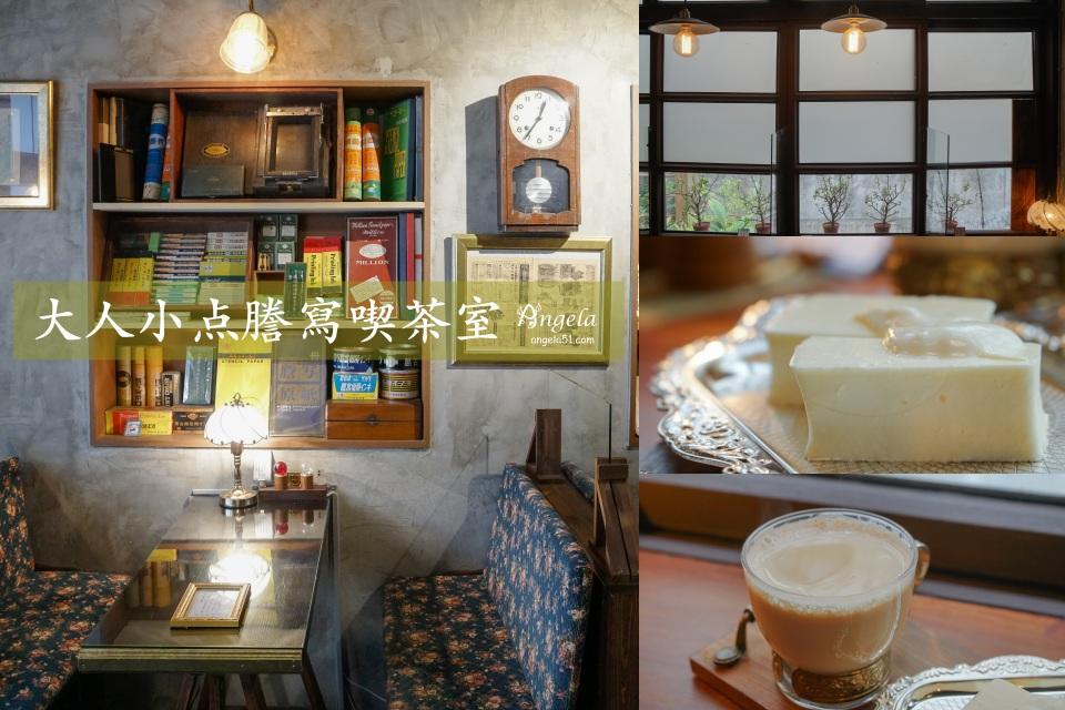 大人小學古文具 謄寫喫茶室