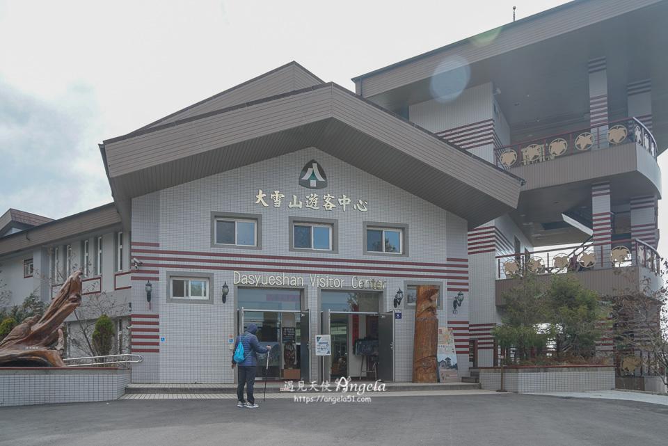 大雪山遊客中心