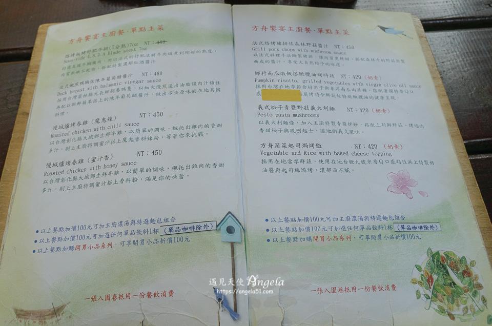 綠葉方舟菜單